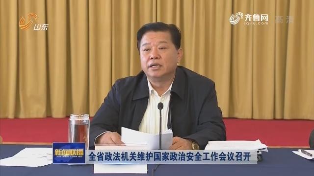 全省政法构造维护国度政治宁静事情集会举行