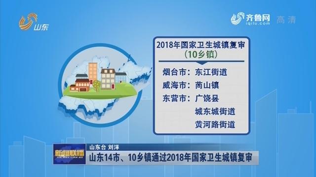 山东14市、10乡镇通过2018年国家卫生城镇复审