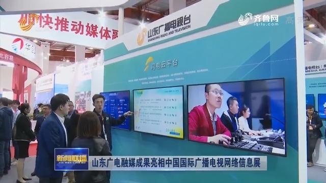 山东广电融媒结果表态中国国际播送电视网络信息展