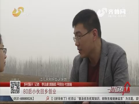 【乡村振兴】济南:80后小伙回乡创业