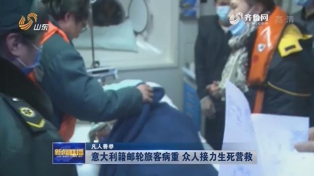 【伟人善举】意大利籍邮轮游客病重 众人接力存亡营救