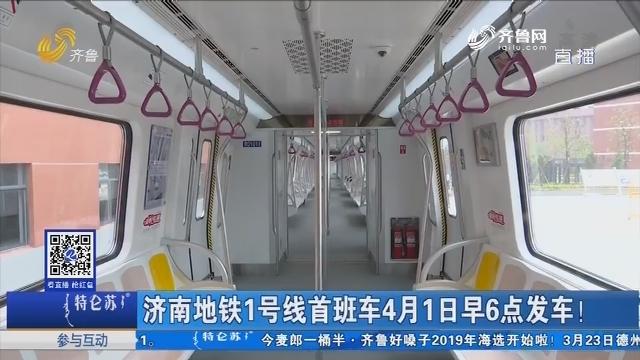 济南地铁1号线首班车4月1日早6点发车!
