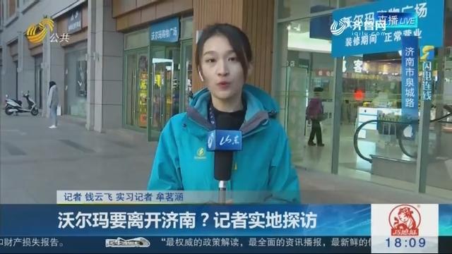 【闪电连线】沃尔玛要离开济南?记者实地探访