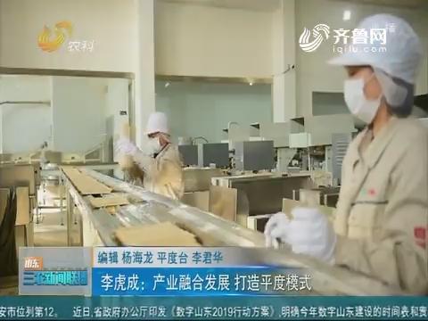 【新春话振兴】李虎成:产业融合发展 打造平度模式