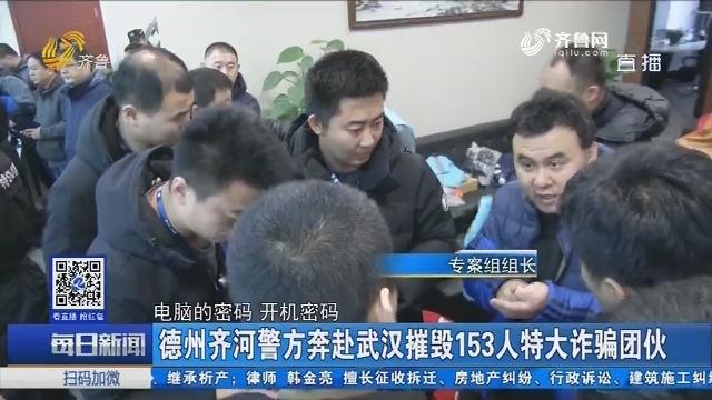 德州齐河警方奔赴武汉摧毁153人特大诈骗团伙