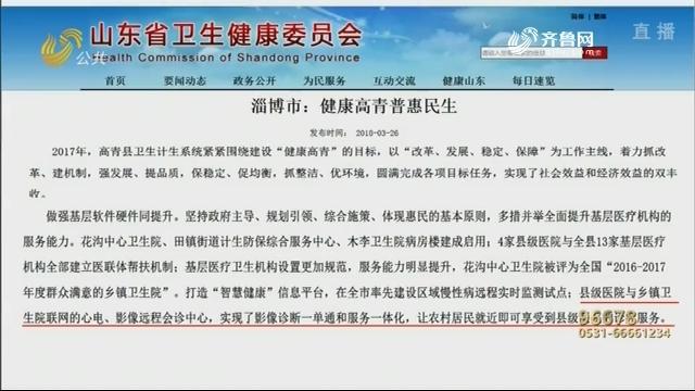 【问政山东】山东省卫生康健委员会直面看病难题目