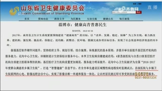【问政山东】山东省卫生健康委员会直面看病难问题