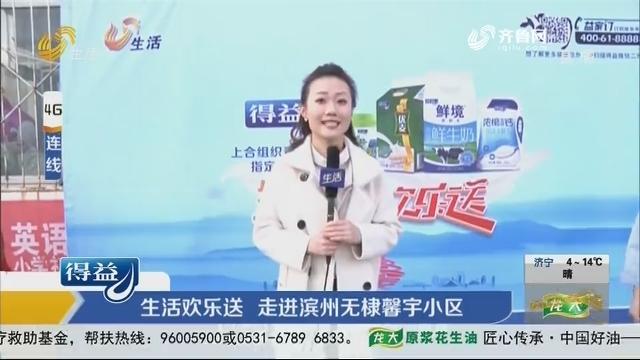 生活欢乐送 走进滨州无棣馨宇小区