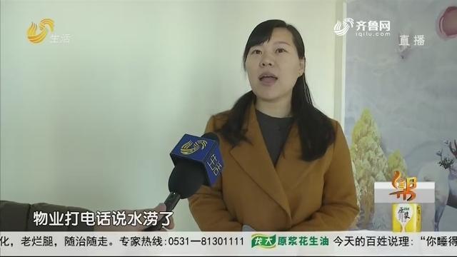 淄博:新房没人住 咋就被水淹了?