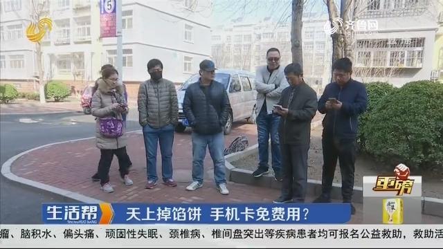 【重磅】东营:天上失馅饼 手机卡收费用?