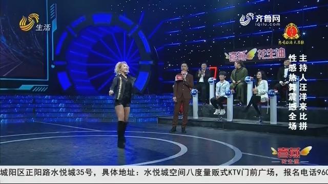 20190321《让梦想飞》:性感热舞震撼全场 主持人汪洋来比拼