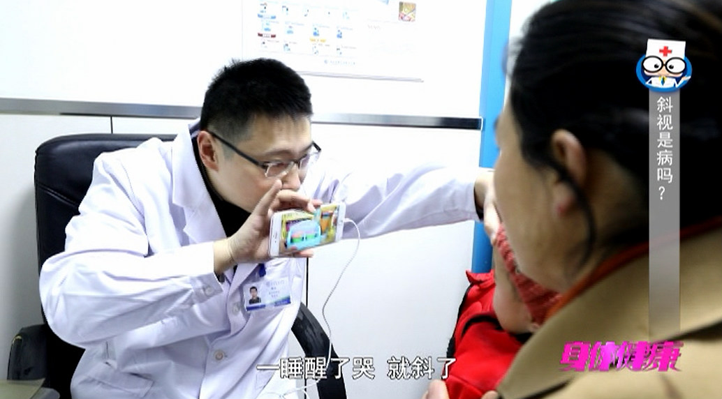《身材康健》:小儿斜视的危害