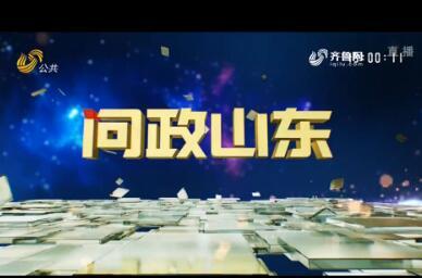 2019年03月21日《问政山东》:山东省卫生康健委员会重要卖力人担当现场问政