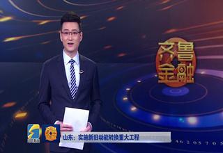 【齐鲁金融】山东:实行新旧动能转换庞大工程《齐鲁金融》20190320播出
