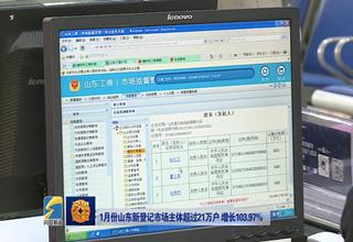 【齐鲁金融】1月份山东新注销市场主体凌驾21万户 增长103.97%《齐鲁金融》20190320播出