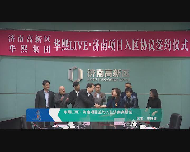 华熙LIVE·济南项目签约入驻济南高新区