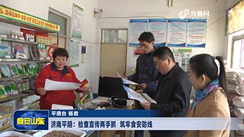 济南平阴:检查宣传两手抓  筑牢食安防线