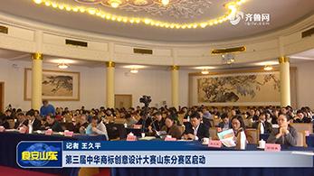 第三届中华商标创意设计大赛山东分赛区启动