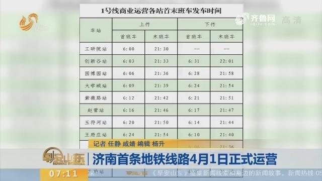 【闪电新闻排行榜】济南首条地铁线路4月1日正式运营
