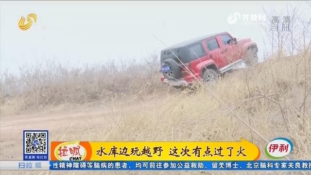 济南:水库边玩越野 这次有点过了火