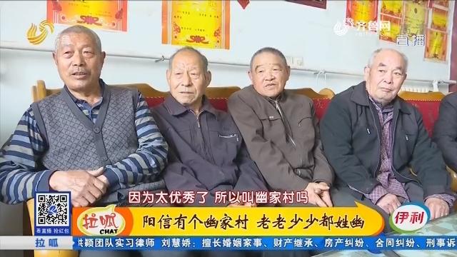 【文化故事之山东姓氏】阳信有个幽家村 老老少少都姓幽