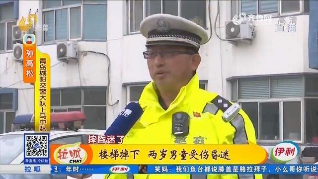 青岛:楼梯摔下 两岁男童受伤昏迷