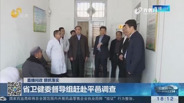 【直播问政 狠抓落实】省卫健委督导组赶赴平邑调查