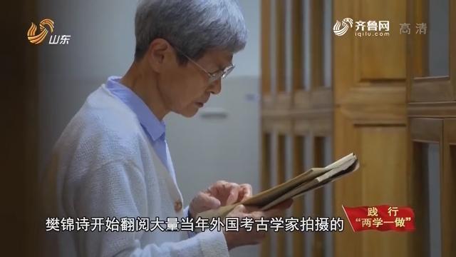 """【新时代先锋】樊锦诗——""""数字敦煌""""让艺术长青"""
