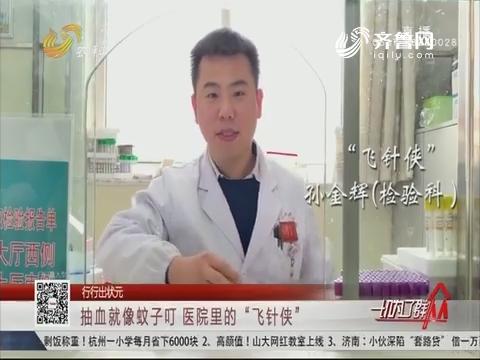 """【行行出状元】滨州:抽血就像蚊子叮 医院里的""""飞针侠"""""""