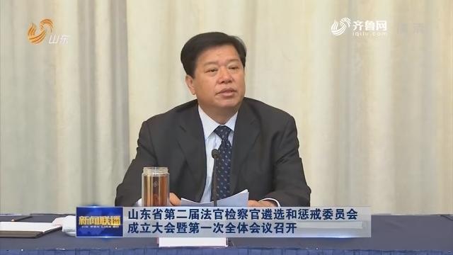 山东省第二届法官检察官遴选和惩戒委员会成立大会暨第一次全体会议召开