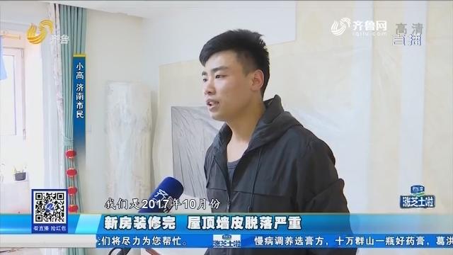 济南:新房装修完 屋顶墙皮脱落严重