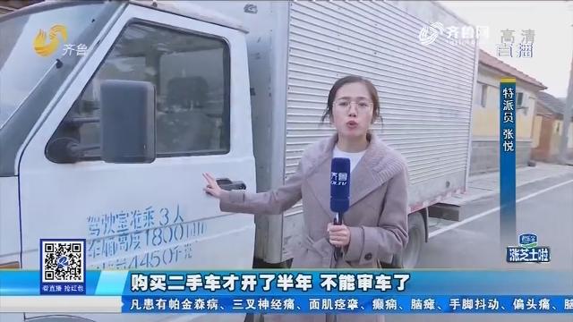 青岛:购买二手车才开了半年 不能审车了