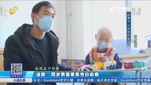 追踪:四岁男童患急性白血病