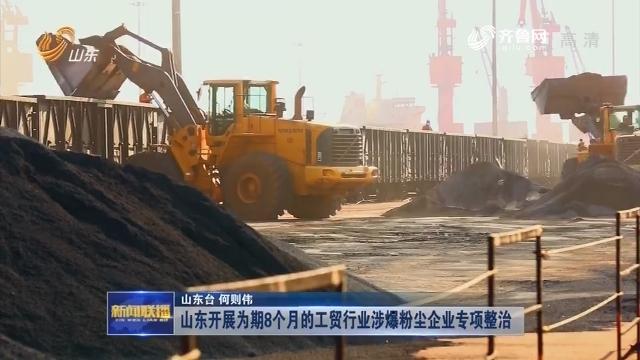 山东展开为期8个月的工贸行业涉爆粉尘企业专项整治