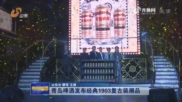青岛啤酒发布经典1903复古装潮品