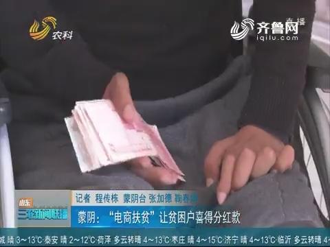 """【打赢脱贫攻坚战】蒙阴:""""电商扶贫""""让贫困户喜得分红款"""