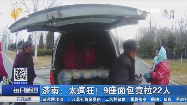 济南:太疯狂!9座面包竟拉22人