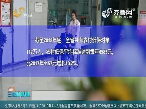 【三农信息快递】4583元 山东农村低保超省定扶贫线