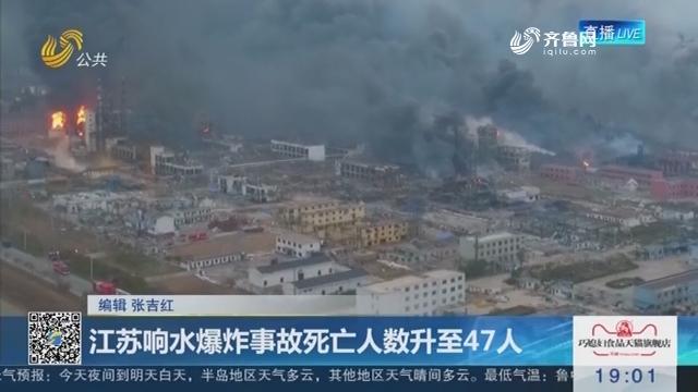江苏响水爆炸事故死亡人数升至47人