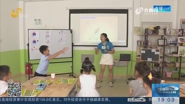 【为中小学生减负】山东:校外培训机构不得租用民宅办学