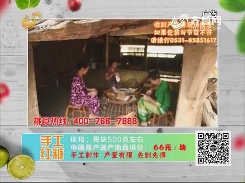 20190322《中国原产递》:手工红糖