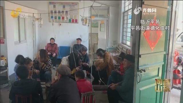 【问政山东】山东省卫生康健委员会直面贫苦村看病难题目