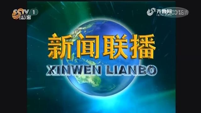 2019年03月22日中央新闻联播完整版