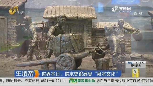 """世界水日:供水史馆感受""""泉水文化"""""""