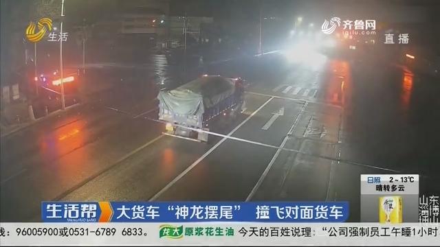 """淄博:大货车""""神龙摆尾"""" 撞飞对面货车"""