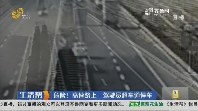 菏泽:危险!高速路上 驾驶员超车道停车