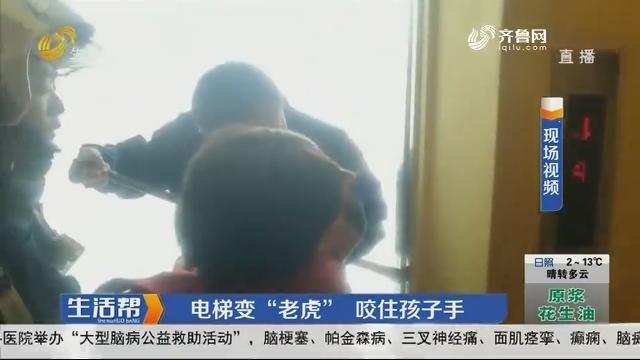 """淄博:电梯变""""老虎"""" 咬住孩子手"""