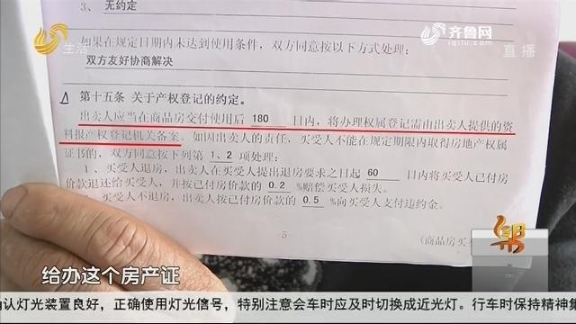 """济宁:交房七年 为啥迟迟不能""""办证""""?"""