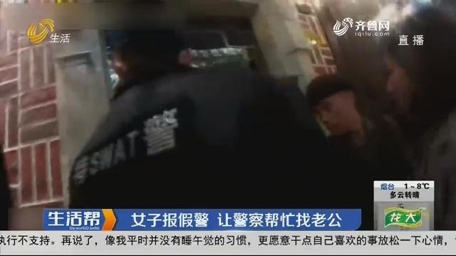 烟台:男子报假警 让警员帮助找老公