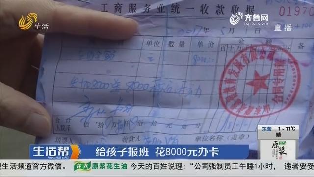 青岛:给孩子报班 花8000元办卡